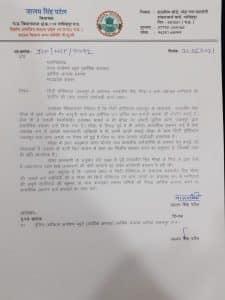 पूर्व मंत्री जालम सिंह पटेल के पत्र से मचा तहलका, EOW से की ये बड़ी मांग