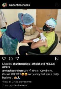 वैक्सीन का दूसरा डोज लगवाकर अमिताभ बच्चन ने लिखा - दूसरा भी हो गया ..