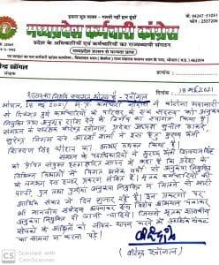 कर्मचारी कांग्रेस ने मुख्यमंत्री शिवराज सिंह चौहान का जताया आभार