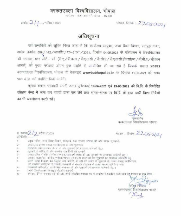 Open Book Exam : मध्यप्रदेश में स्नातक फाइनल ईयर की परीक्षा 11 से 19 जून तक