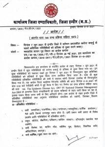 इंदौर : अनलॉक को लेकर कलेक्टर ने जारी किए नए आदेश, पढ़िए पूरी खबर