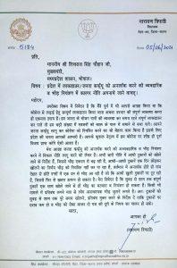 MP News: नारायण त्रिपाठी ने सीएम शिवराज को लिखा पत्र, UnLock को लेकर की बड़ी मांग