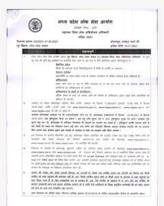 MPPSC: इन पदों पर निकली वेकेंसी, नोटिफिकेशन जारी, जाने नियम और डिटेल्स