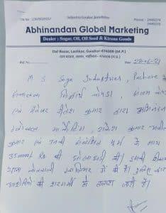 इंदौर के व्यापारी ने की तेल कारोबारी के साथ 35 लाख की ठगी, मामला पुलिस में