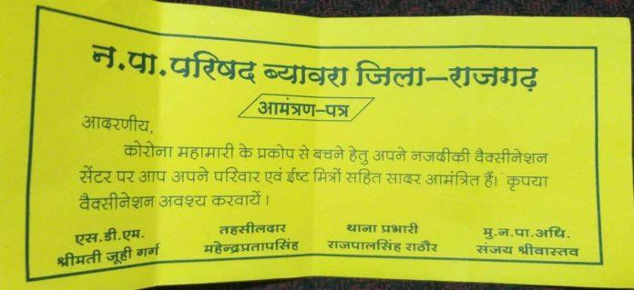 राजगढ़ : वैक्सीनेशन के लिए घर घर जाकर SDM दे रहीं 'पीला चावल'
