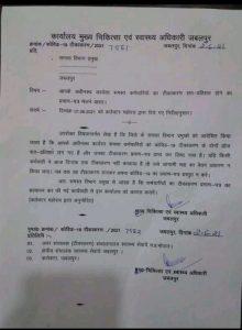 जबलपुर CMHO ने सभी विभाग प्रमुखों को लिखा पत्र, कहा वैक्सीन के दोनों डोज नहीं तो वेतन नहीं