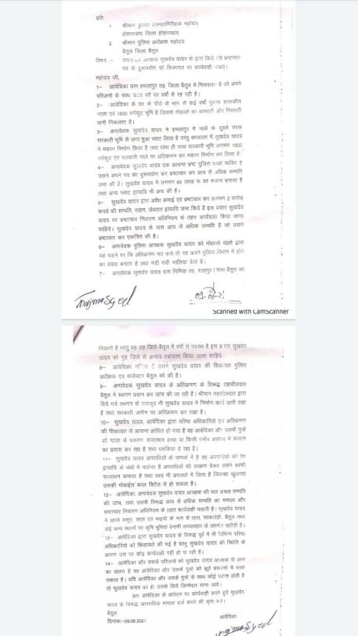 बैतूल: डॉग हैंडलर पर शासकीय जमीन पर कब्जे का आरोप, पुलिस में शिकायत