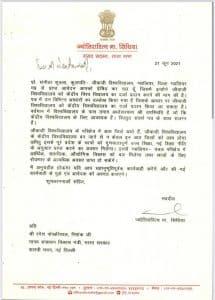 सांसद सिंधिया ने केंद्रीय मंत्री को लिखा पत्र, ग्वालियर के लिए की ये बड़ी मांग