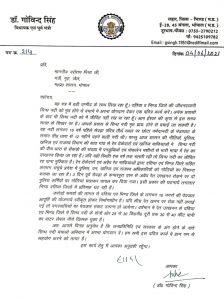 सियासी हलचल के बीच पूर्व मंत्री गोविंद सिंह ने नरोत्तम मिश्रा को लिखा पत्र, सियासत तेज