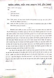 मुरैना : जांच के बिना जब्त ट्रैक्टर ट्रॉली को छोड़ने पर थाना प्रभारी पर संदेह, एसडीओ ने पत्र लिख मांगा जवाब