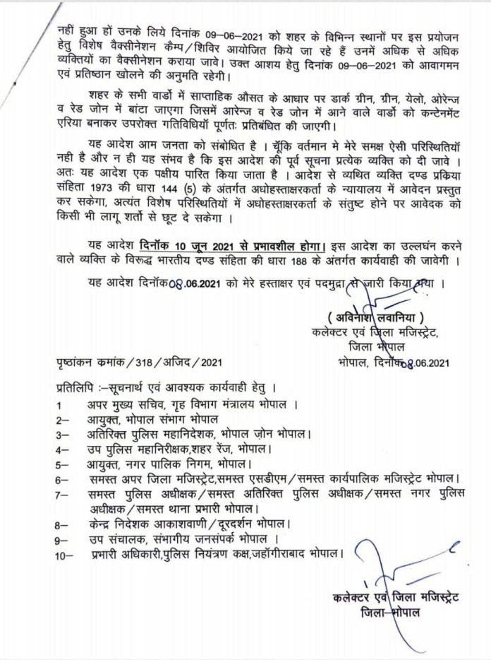 Bhopal News : 10 जून से इस तरह Unlock होगा भोपाल, आदेश जारी, देखिये क्या रहेगा बंद क्या खुला