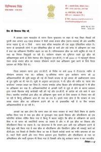 दिग्विजय सिंह ने सीएम शिवराज को लिखा पत्र, की मांग- उठाए जाएं कठोर कदम