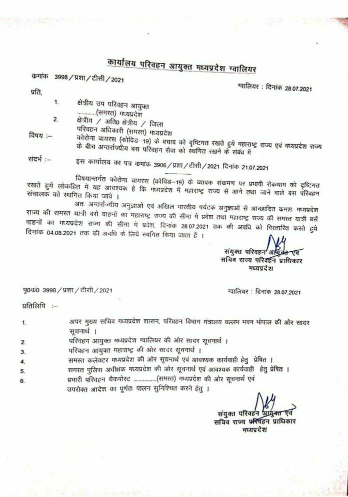 MP Transport: महाराष्ट्र से बसों के आवागमन पर 4 अगस्त तक प्रतिबंध