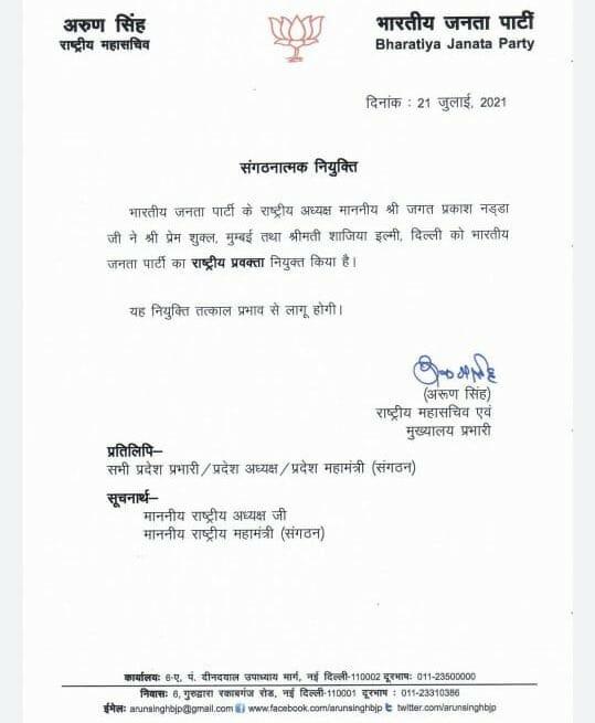 सियासी हलचल के बीच भाजपा ने इन दो दिग्गज नेताओं को सौंपी बड़ी जिम्मेदारी