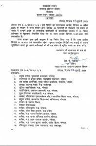 MP News: शिवराज सरकार ने शासकीय कर्मचारियों को दी राहत, आदेश जारी