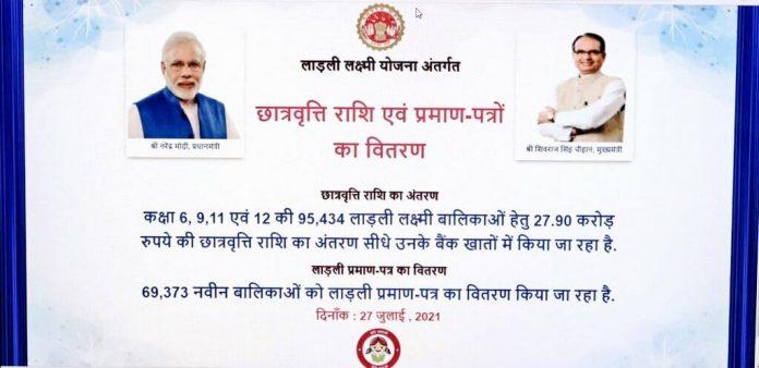 लाडली लक्ष्मी योजना के तहत सीएम शिवराज ने किया 27.90 करोड़ छात्रवृत्ति राशि का अंतरण