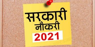 government jobs 2021