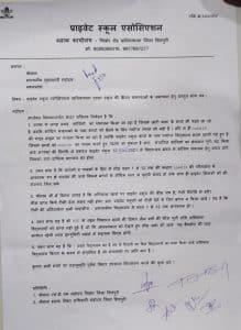 Shivpuri: खनियाधाना में प्राइवेट स्कूल एसोसिएशन ने एसडीएम को ज्ञापन सौंपा, ये की मांग
