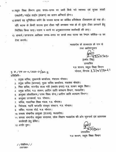 MP School: आज से खुल रहे हैं स्कूल, ऐसे लगेंगी कक्षाएं, कलेक्टर ने जारी किए आदेश