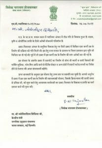MP के इस सांसद ने केंद्रीय मंत्री सिंधिया से मुलाकात कर सौंपा पत्र, की ये बड़ी मांग