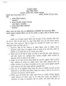 MP News: स्कूल शिक्षा विभाग की New Transfer Policy जारी, इस माध्यम से जारी होंगे आदेश