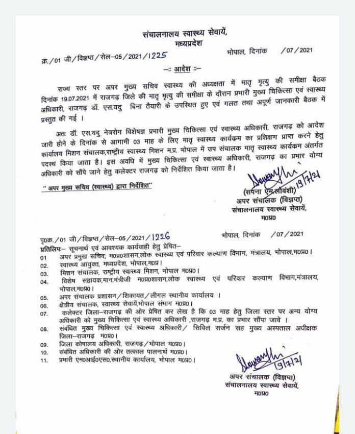राजगढ़ : CMHO को तीन माह के लिए हटाया, गलत जानकारी देने पर हुई कार्रवाई