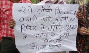 Indore: कोरोना संकट में जान बचाने वाले ऑक्सीजन सिलेंडर ने की आत्महत्या! कांग्रेस का अनूठा विरोध प्रदर्शन