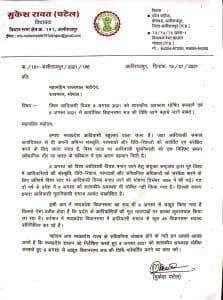 राज्यपाल को अलीराजपुर विधायक ने भेजा पत्र, ये की मांग