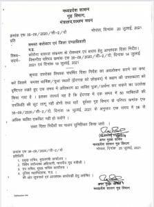 MP News: गृह मंत्रालय के आदेश पर BJP नेता को एतराज, की यह मांग