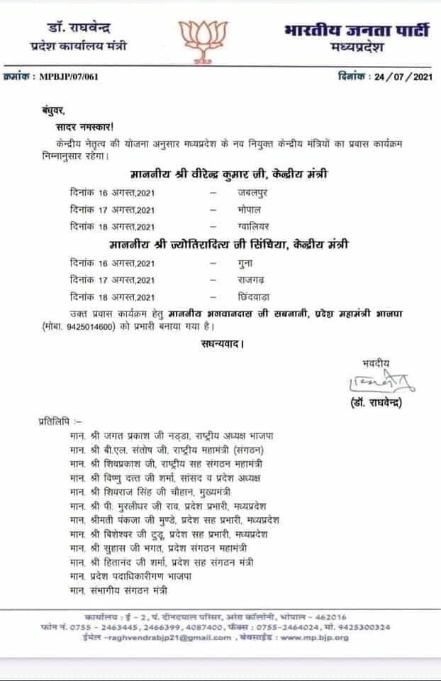 ज्योतिरादित्य सिंधिया के MP दौरे से पहले सियासी हलचल तेज, क्या है सियासी मायने?