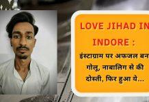 love jihad in indore