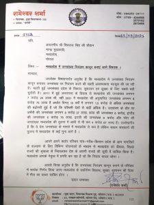 BJP विधायक रामेश्वर शर्मा ने CM Shivraj को लिखा पत्र, जनसंख्या नियंत्रण कानून पर की बड़ी मांग