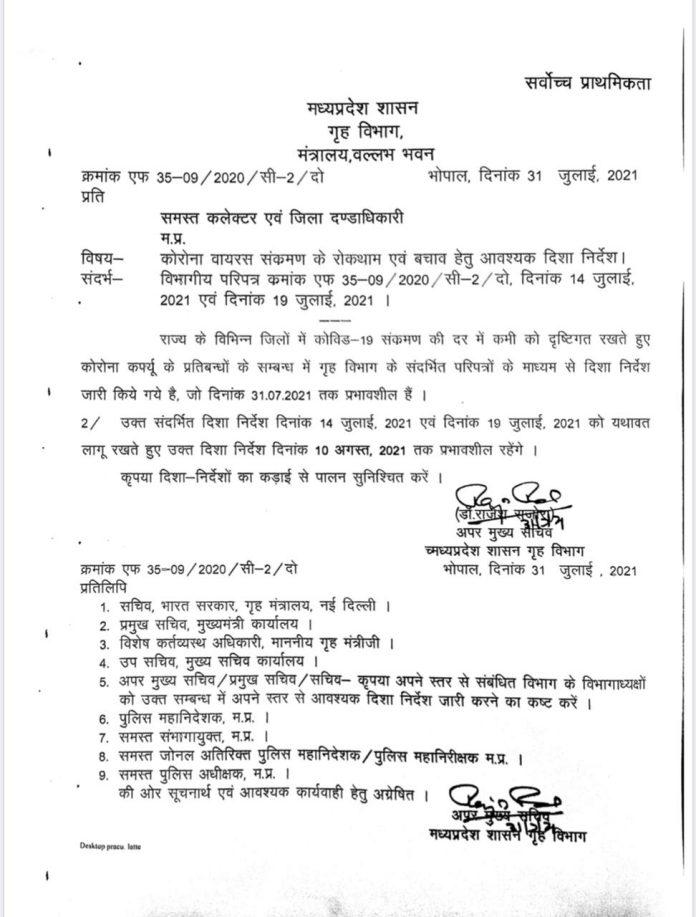MP में 10 अगस्त तक जारी रहेगी सख्ती, गृह विभाग ने जारी किए ये दिशा-निर्देश