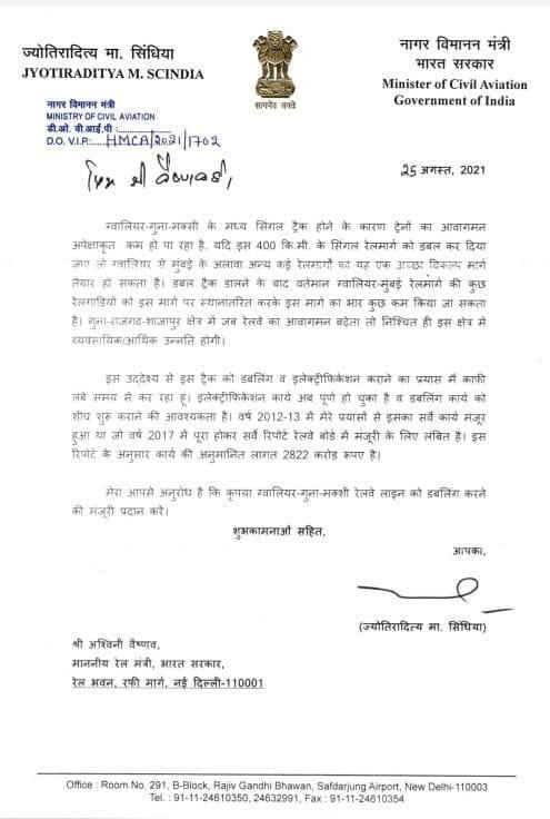 केंद्रीय मंत्री Scindia ने रेल मंत्री को लिखा पत्र, MP के लिए की ये बड़ी मांग
