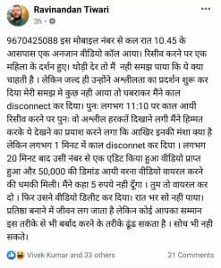 Gwalior News : वीडियो कॉल के बीच में युवती हो गई न्यूड, एडिट वीडियो भेजकर मांगे 50 हजार