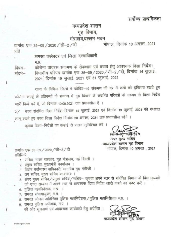 प्रदेश में बढ़ाई गई कोरोना गाइड लाइन, गृह विभाग ने जारी किए आदेश