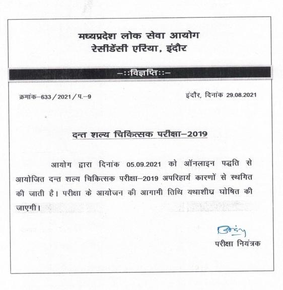 MPPSC ने स्थगित की एक और परीक्षा, 5 सितंबर को होने थे एग्जाम, उम्मीदवारों को झटका