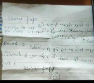 Indore : कॉलेज में एडमिशन नहीं मिलने पर छात्रा ने लगाई फांसी, सुसाइड नोट में लिखी यह बात