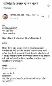 MP News: कर्मचारी नेता ने CM से की यह अनूठी मांग, RTO विभाग के अधिकारी का दिया उदाहरण