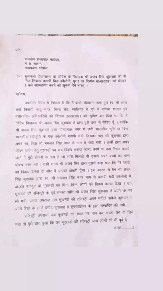 विधायक पर आरोप लगा व्यक्ति ने राज्यपाल को लिखा पत्र, 5 सितंबर को आत्महत्या का अल्टीमेटम