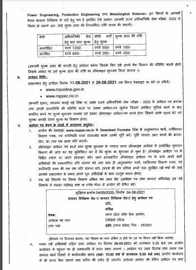 MPPSC : मध्य प्रदेश में इन पदों पर निकली है भर्ती, 26 अगस्त लास्ट डेट, जल्द करें अप्लाई