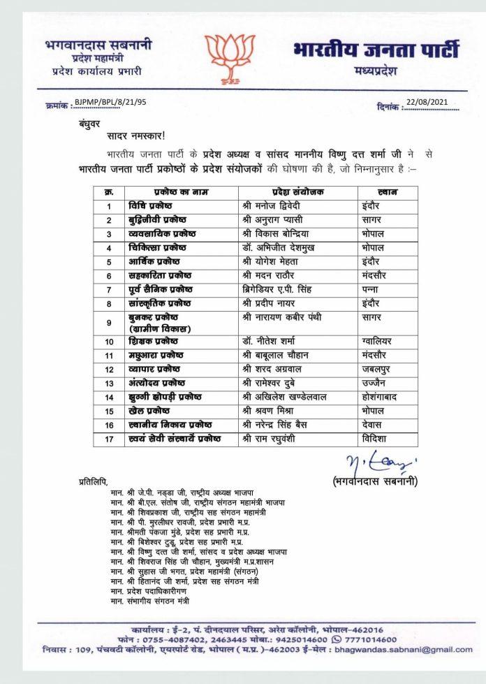 MP News: आगामी चुनाव से पहले VD Sharma ने इन नेताओं को सौंपी बड़ी जिम्मेदारी, जारी हुई लिस्ट