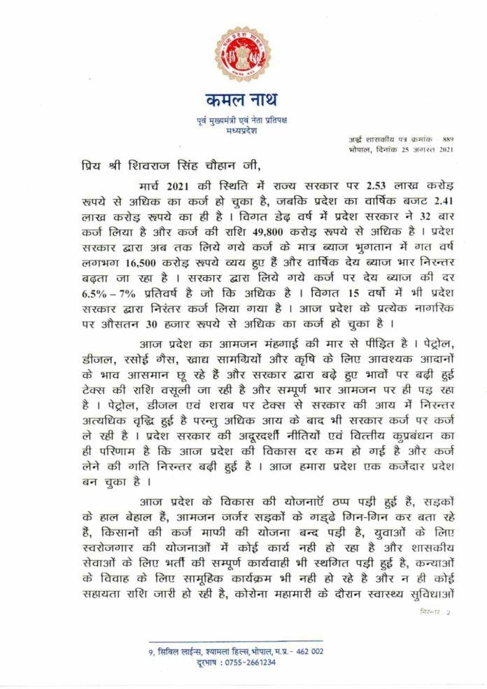 Kamalnath का CM Shivraj को पत्र : कर्मचारियों का नहीं बढ़ रहा DA-DR, लोगों पर 30 हजार रुपए कर्ज...