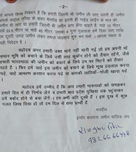 इंदौर बायपास को लेकर विवाद, जमीन मालिकों ने सरकार पर उठाए सवाल, कलेक्टर को सौंपा ज्ञापन