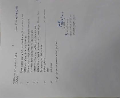 Transfer In MP: मप्र में अब इस विभाग के अधिकारियों के तबादले, यहां देखें पूरी लिस्ट