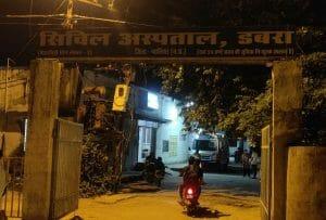 Dabra News : CMHO का आदेश हवा में, सिविल अस्पताल का बायो मेडिकल सड़कों पर