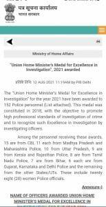 नवानगर निरीक्षक ने बढ़ाया सिंगरौली जिले के साथ प्रदेश का मान, 'केंद्रीय गृह मंत्री पदक' से होंगे सम्मानित