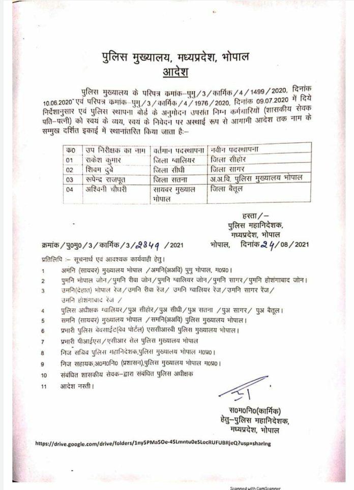 Transfer : मध्य प्रदेश में पुलिसकर्मियों के तबादले, यहां देखें लिस्ट