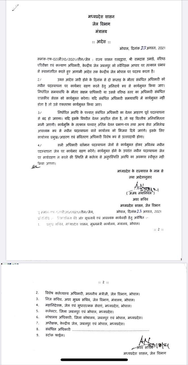 जेल विभाग में ट्रांसफर, जबलपुर से भोपाल भेजे गए अधिकारी, आदेश जारी