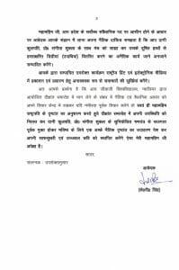 Gwalior News : जेयू के दीक्षांत समारोह पर कुहासा, कुलपति की राज्यपाल से शिकायत